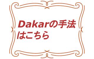 dakarダカール